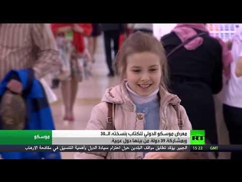 مصر اليوم - شاهد انطلاق معرض موسكو الدولي الـ30 للكتاب