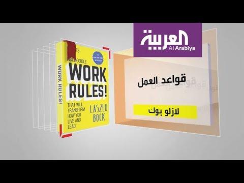 مصر اليوم - بالفيديو كل يوم كتاب يستعرض قواعد العمل