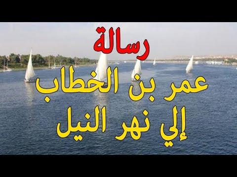 مصر اليوم - شاهد رسالة الأمير عمر بن الخطاب إلى نهر النيل