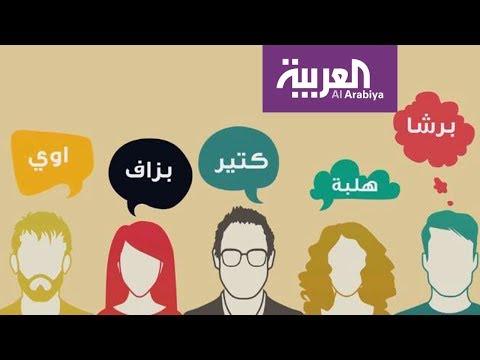 مصر اليوم - شاهد صفحة على فيسبوك تفسر اللهجات العربية واختلافاتها
