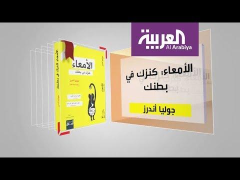 مصر اليوم - شاهد استعراض لـالأمعاء  كنزك في بطنك