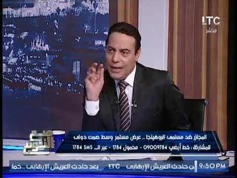مصر اليوم - شاهد سفير مسلمي بورما في مصر يكشف أعداد القتلى