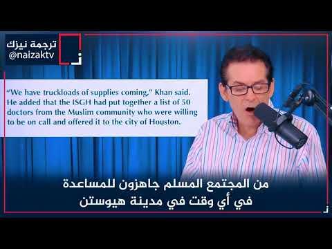 مصر اليوم - مذيع أميركي ينبهر من ردة فعل مسلمي هيوستن