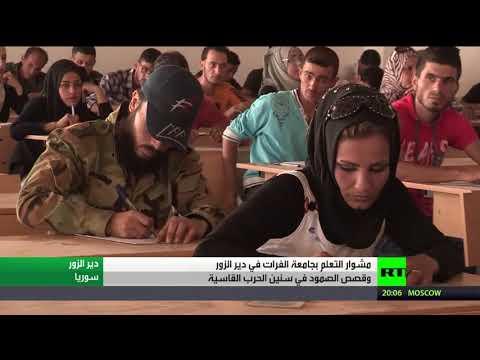 مصر اليوم - جامعة الفرات تتحدي الحرب باستمرار الدراسة