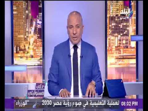 مصر اليوم - شاهد أحمد موسى يتحدث عن السيدة التي سلمت أسرتها الإخوانية