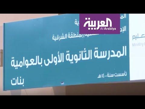 مصر اليوم - شاهد الحياة تدب في مدارس بلدة العوامية في السعودية