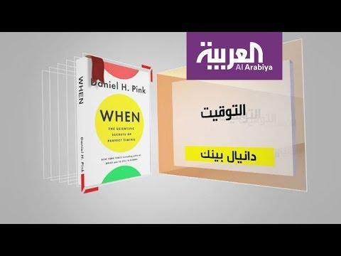 مصر اليوم - شاهد برنامج كل يوم كتاب يقدّم التوقيت