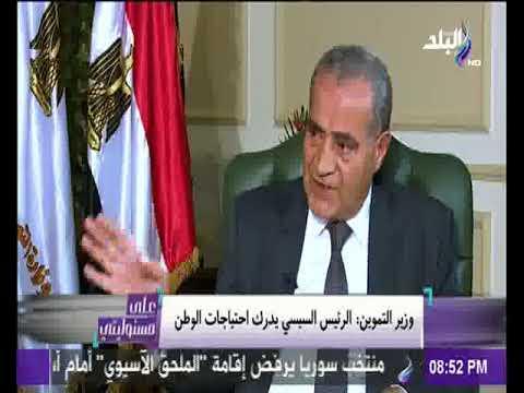 مصر اليوم - بالفيديو وزير التموين المصري يؤكّد أنّ سعر كيلو السكر لن يصل إلى 18 جنيهًا