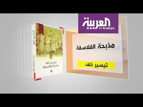 مصر اليوم - شاهد برنامج كل يوم كتاب يقدّم مذبحة الفلاسفة