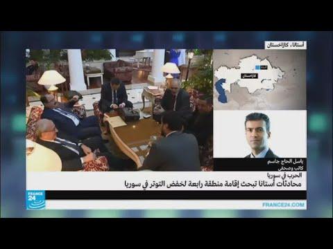 مصر اليوم - شاهد تطورات محادثات أستانا بعد تجاوز 90 من العقبات