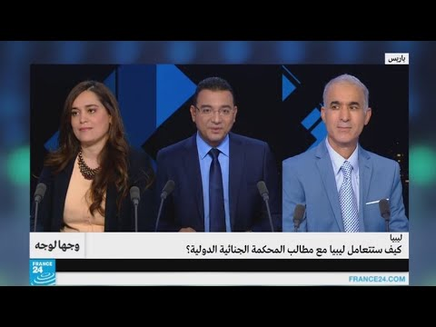 مصر اليوم - شاهد كيفية تعامل ليبيا مع مطالب المحكمة الجنائية الدولية