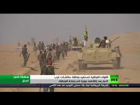 مصر اليوم - شاهد القوات العراقية تستعيد منطقة عكاشات في الأنبار