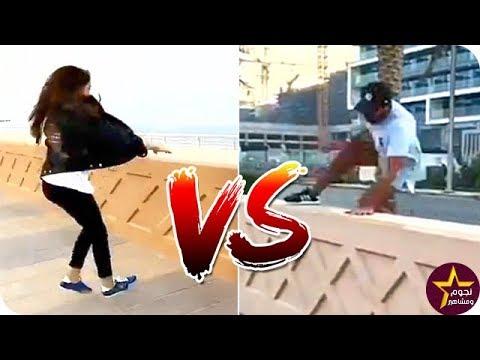 مصر اليوم - شاهد أسيل عمران تتحدى صديقها على القفز من اعلى الحائط
