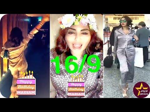 مصر اليوم - شاهد مريم حسين ترقص بالبيجامة في عيد ميلادها
