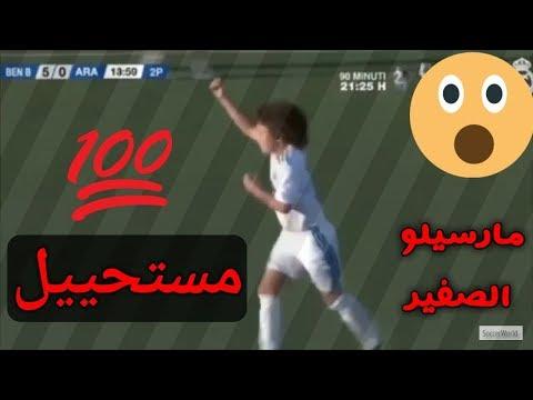 مصر اليوم - شاهد ابن مارسيلو يسجل هدفًا عاالميًا في أول مشاركة له مع ريال مدريد