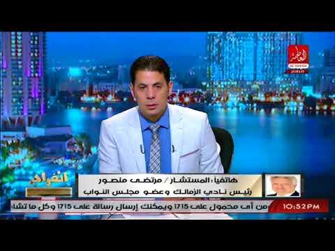 مصر اليوم - شاهد مرتضى منصور يؤكّد أن السيسي هو الوحيد القادر على هزيمته