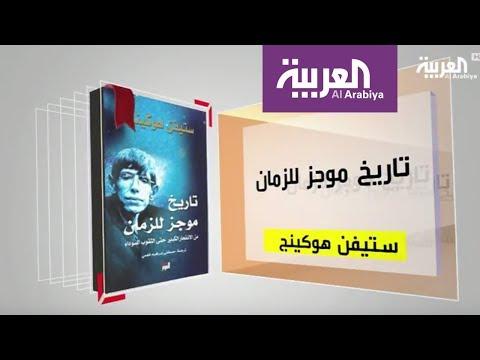 مصر اليوم - شاهد استعراض لكتاب تاريخ موجز للزمان