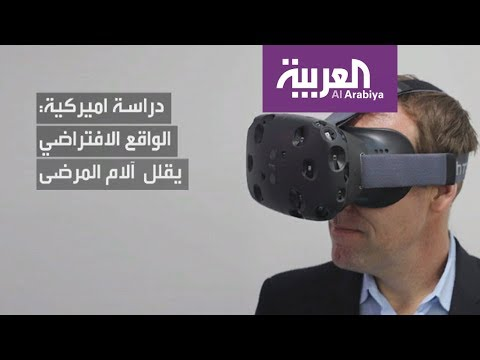 مصر اليوم - شاهد الواقع الافتراضي يساعد في تخفيف الآلام