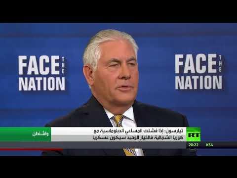 مصر اليوم - شاهد تلويح أميركي بحل عسكري للأزمة الكورية