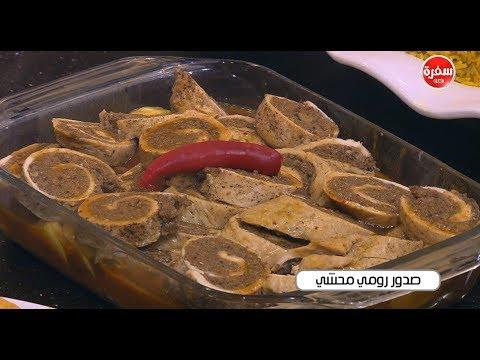 مصر اليوم - طريقة عمل صدور رومي محشي