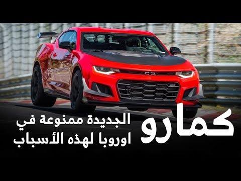 مصر اليوم - شاهد أسباب حظر سيارة شفروليه كامارو zl1 1le في أوروبا