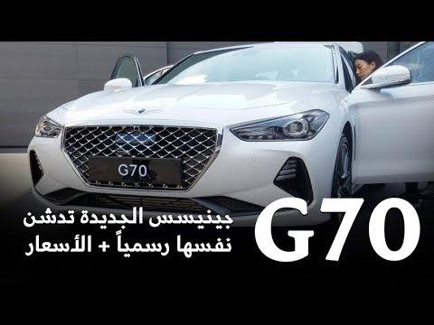 مصر اليوم - شاهد تدشين سيارة جينيسس g70 2018 الجديدة رسميًا