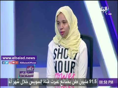 مصر اليوم - شاهد مريم الصاوي تؤكّد أنّ أمّها حاولت قتلها وعمّها عذّبها