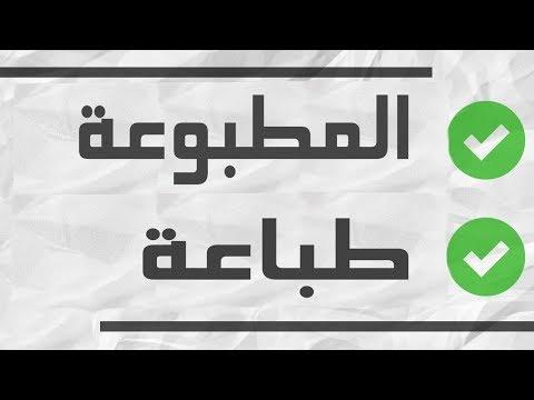 مصر اليوم - شاهد 6 أشياء تقولها بطريقة خاطئة طوال حياتك