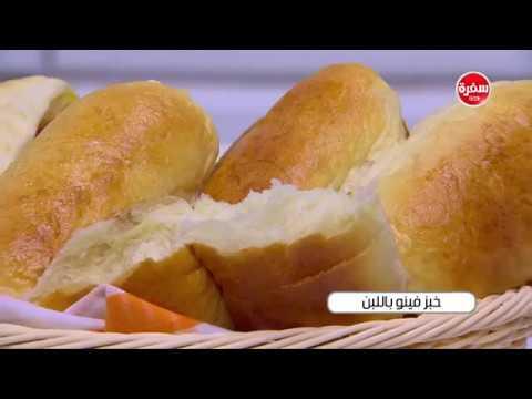 مصر اليوم - شاهد طريقة إعداد خبز فينو بالبن