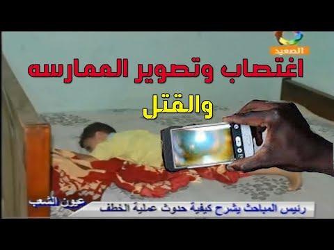 مصر اليوم - شاهد 3 أشخاص صوروا طفلًا أثناء اغتصابه لإرغامه مرة أخرى