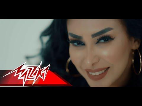 مصر اليوم - شاهد  قناة مزيكا تطرح كدة خطر للمطربة شاهيناز