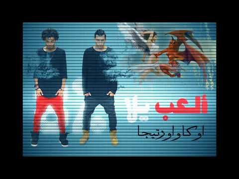 مصر اليوم - شاهد  مهرجان أوكا وأورتيغا العب يلا يقترب من مليون مشاهدة