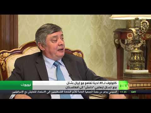 مصر اليوم - شاهد كابولوف يكشف عن تفاهم مع إيران بشأن منع تسلل متطرّفي داعش