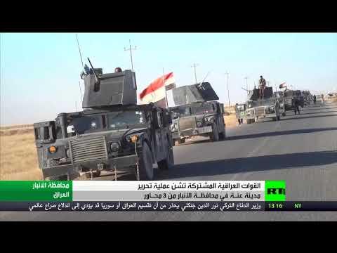 مصر اليوم - شاهد تقدّم في عملية تحرير مدينة عنة في الأنبار العراقية