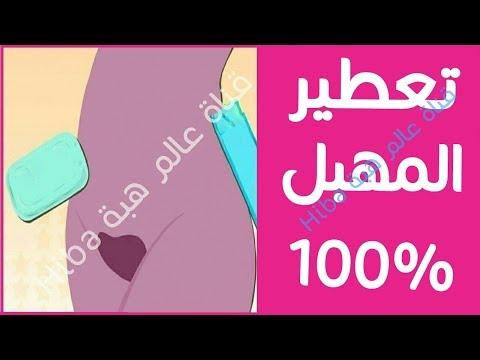 مصر اليوم - شاهد تعطير المناطق الحساسة مع القضاء على الفطريات