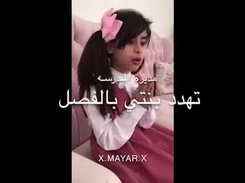 مصر اليوم - شاهد مديرة مدرسة تهدّد طالبة سعودية بالفصل