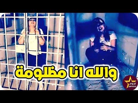 مصر اليوم - شاهد بكاء النجمة حليمة بولند لحظة دخولها السجن