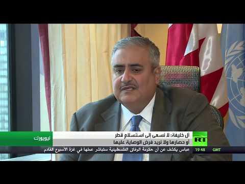 مصر اليوم - شاهد آل خليفة ينفي فرض الوصاية على قطر