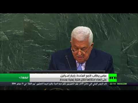 مصر اليوم - شاهد عباس يطالب الأمم المتحدة بإجبار إسرائيل على إنهاء احتلالها