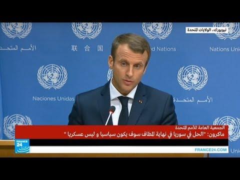 مصر اليوم - شاهد ماكرون يسهب في توصيف المشكلة السورية