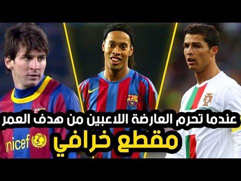 مصر اليوم - شاهد افضل 10 أهداف كادت أن تكون الأجمل في تاريخ كرة القدم