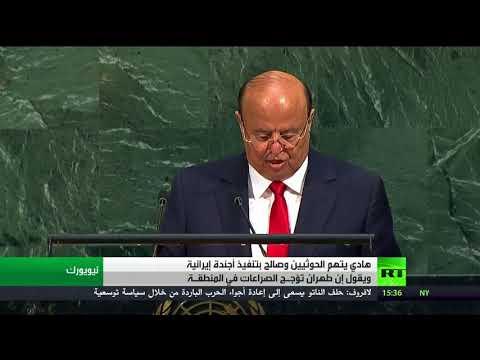 مصر اليوم - شاهد هادي يتّهم الحوثيين وصالح بتنفيذ أجندة إيرانية