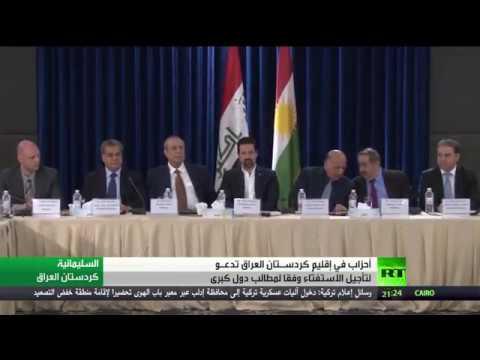 مصر اليوم - شاهد دعوات لتأجيل استفتاء إقليم كردستان العراق