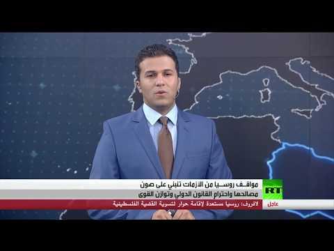 مصر اليوم - شاهد مواقف روسيا الاتحادية من الأزمات العربية