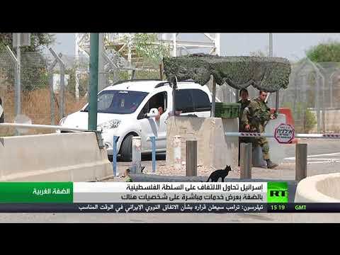 مصر اليوم - شاهد محاولات إسرائيلية للالتفاف على السلطة