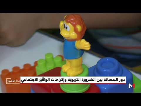 مصر اليوم - شاهد تزايُد الإقبال على دور الحضانة مِن طرف الأسر المغربية