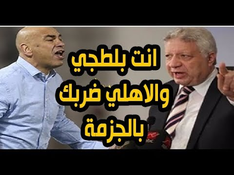 مصر اليوم - شاهد مرتضى منصور يشنّ هجومًا حادًّا على حسام حسن