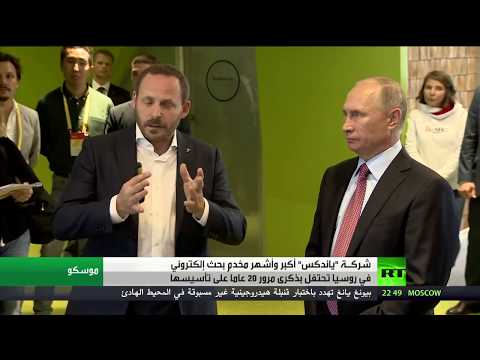 مصر اليوم - شاهد يانديكس الروسية تحتفل بميلادها الـ 20