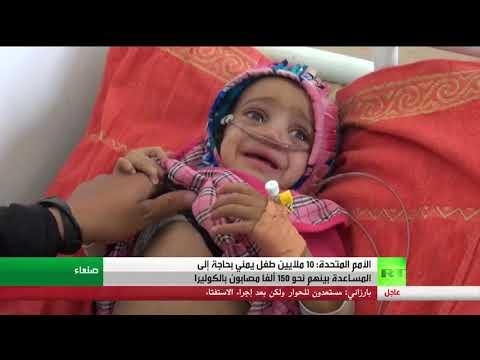 مصر اليوم - شاهد 10 ملايين طفل يمني بحاجة للمساعدة