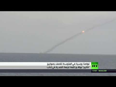 مصر اليوم - شاهد غواصة روسية تقصف مواقع لجبهة النصرة